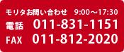 モリタお問い合わせ 9:00〜17:30電話 011-831-1151FAX 011-812-2020