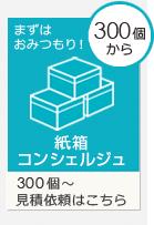 300個から見積依頼はこちら 紙箱コンシェルジュ
