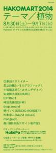 HacomartDM_2014_裏