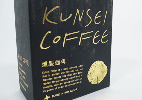 燻製コーヒー3