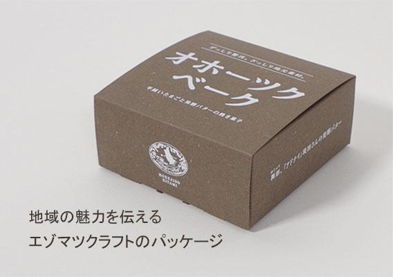オホーツクの素材で作られたバターケーキのパッケージ