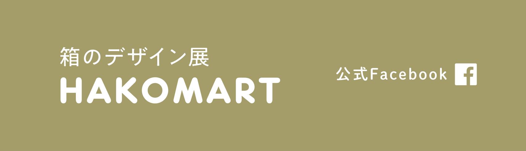 箱のデザイン展 HAKOMART 公式Facebook