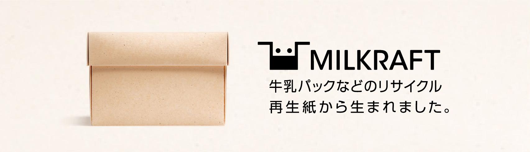 MILKRAFT 牛乳パックなどのリサイクル再生紙から生まれました。