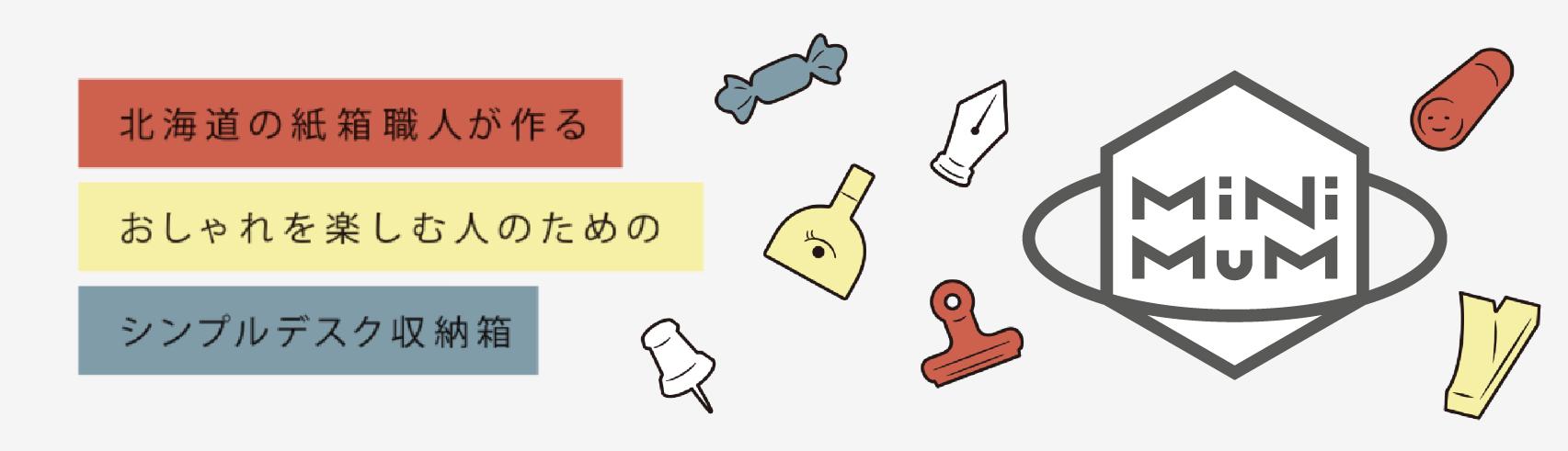 北海道の紙箱職人が作るおしゃれを楽しむ人のためのシンプルデスク収納箱 MiNiMuM