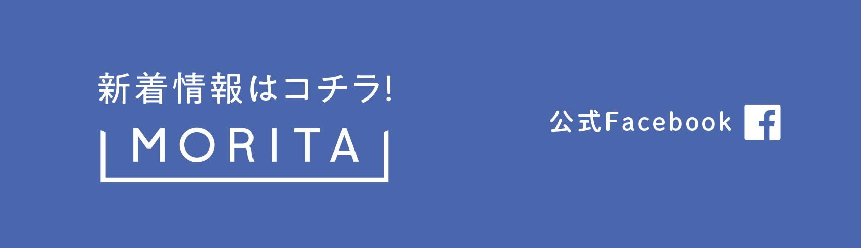 新着情報はコチラ! MORITA 公式Facebook
