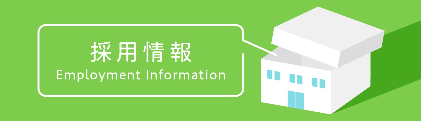 採用情報 Employment Infomation