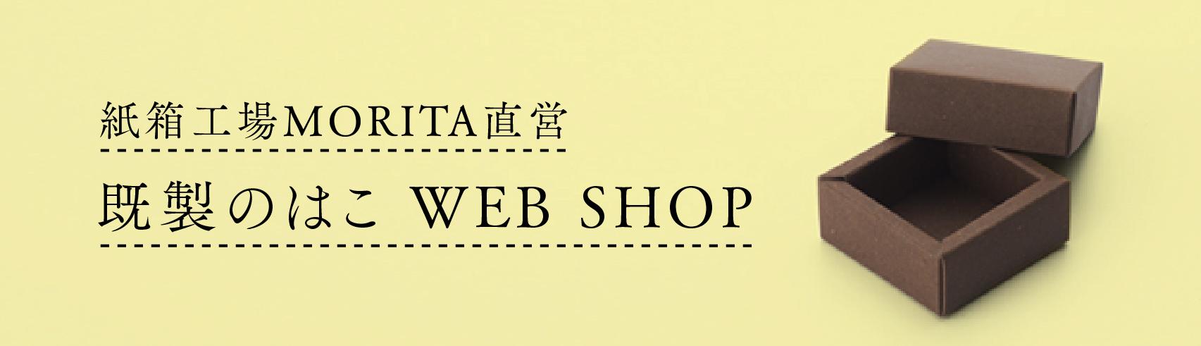紙箱工場MORITA直営 既製のはこ WEB SHOP